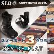 【大好評!選べるスノーボード3点セット】エスエルキュー SLQ BESIDE FLAT:MP180:CONCEPT メンズ ロッカー ボード ダイヤル ブーツ