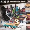【大好評!選べるスノーボード3点セット】エスエルキュー SLQ BESIDE FLAT:AXEL2:CONCEPT メンズ ロッカー ボード ダイヤル ブーツ