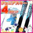 ニシザワ NISHIZAWA ジュニア スキー4点セット 板DIAMOND:ブーツMY FIRST LANGE:ビンディングKID X45:ポールPAIR POLE 【取付無料】