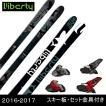 リバティ Liberty スキー板 セット金具付 ANTIGEN + SQUIRE 11 110mm 【16-17 2017モデル】