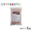 バスソルト ブラック岩塩粉状 1kg 送料無料
