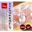 岩塩 ヒマラヤ岩塩 送料無料 食用ピンク岩塩おろし金用100〜200g 1kg