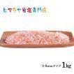 岩塩 ヒマラヤ岩塩 送料無料 食用レッド岩塩ミル用約3〜8mmタイプ 1kg
