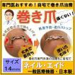 巻き爪 治し方  巻き爪 治療 ネイルエイド 自分で矯正 ワイヤー クリップ ガード 14mm