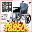 車椅子 車いす 車イス 日進医療器 TK-20C エアータイヤ仕様 介助用