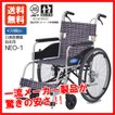 日進医療器 NEO-1  自走用車椅子 ノーパンク仕様 福祉用具JIS 車椅子 車いす 車イス