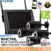 防犯対策フルセット マスプロ電工 モニター&フルHDカメラ WHC7ML+増設カメラ(WHCFHD-CL)3台+microSDカード スマホでみれる LED照射