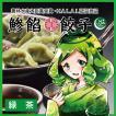 鯵餡餃子[緑茶]8粒入り4パックセット(全国送料無料)