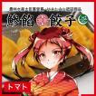 鯵餡餃子[トマト]8粒入り4パックセット(全国送料無料)