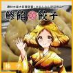 鯵餡餃子[柚子]8粒入り4パックセット(全国送料無料)