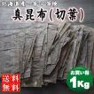 昆布 1kg 北海道産 真昆布(切葉)  まこんぶ 出汁昆布 加熱用昆布  送料無料
