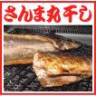 さんま丸干し 2本入り(サンマ・秋刀魚)