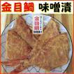 国産 金目鯛 味噌漬け(キンメ ミソづけ)4切入