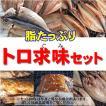 トロ求味(とろぐみ)干物セット