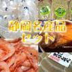 静岡名産品セット(駿河湾産生しらす&桜海老など5品)