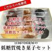 虎屋の低糖質焼き菓子セット(ガトーショコラ・フィナンシェ・ナッツクッキー、ゴマクッキー)(砂糖・小麦粉・保存料不使用)(糖質制限・糖質オフ)