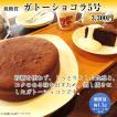 低糖質ガトーショコラ5号(砂糖・小麦粉不使用)(人工甘味料・保存料・マーガリン不使用)(糖質制限・糖質オフ)