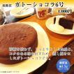 低糖質ガトーショコラ6号(砂糖・小麦粉不使用)(人工甘味料・保存料・マーガリン不使用)(糖質制限・糖質オフ)