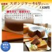 低糖質ショコラスポンジケーキ6号(砂糖・小麦粉不使用)(人工甘味料・保存料・マーガリン不使用)(糖質制限・糖質オフ)