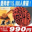 黒水牛印鑑/特価!