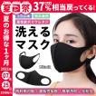 訳あり マスク 洗える 蒸れない 3枚 ウレタンマスク 通気性 再利用 経済的 在庫処分品