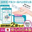 アルコールジェル 携帯用 日本製 アルコール  ハンドジェル 薬用 手 ジェル  除菌アルコール 携帯 持ち運び