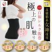 腹巻 シルク 日本製 レディース 薄手 腹巻き はらまき ギフト プレゼント メンズ 妊娠中 妊婦 夏用 ハラマキ