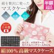 マスクケース 携帯用 抗菌 日本製 シルク おしゃれ メガネケース ギフト 誕生日