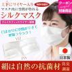 マスク 日本製 洗える シルク シルクマスク 抗菌 UV ワイヤーマスク 小杉織物 藤井聡太