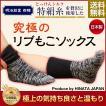 シルク 靴下 冷え取り  高級 日本製 温活 レディース 足首ウォーマー
