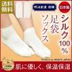 シルク 靴下 日本製 冷え取り 足袋ソックス シルクソックス シルク靴下 レディース