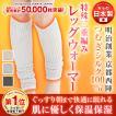 レッグウォーマー シルク 日本製 レディース メンズ 夏 ロング ロング丈 冷え取り 冷えとり