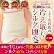 腹巻 シルク 日本製 ロング 冷えとり 腹巻き レディース メンズ コットン 冷え性