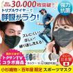 マスク スポーツ 日本製 スポーツマスク 500円OFFクーポン トクサンTV メガネ 曇らない 洗えるマスク ランニング メンズ レディース 小杉