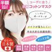洗えるマスク日本製 洗える マスク おしゃれ レディース メンズ 綿 コットンマスク 抗菌 秋冬 UVカット