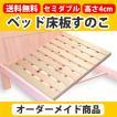 ベッド床板すのこ 交換用 3枚セット セミダブル 高さ4cm ベッド用すのこ 底板 板 カビ 修理