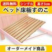 ベッド床板すのこ 交換用 2枚セット シングル 高さ3cm ベッド用すのこ 底板 板 カビ 修理