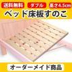 ベッド床板すのこ 交換用 3枚セット ダブル 高さ4.5cm ベッド用すのこ 底板 板 カビ 修理