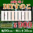 すのこ サイズ 90cm×30cm 国産ひのき板 DIY スノコ ...