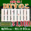 すのこ サイズ 90cm×40cm 国産ひのき板 DIY スノコ ...