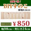 すのこ 98cm×24cm 布団 国産ひのき板 板広 DIY スノコ 押入れ 桧 ヒノキ 檜 ベランダ
