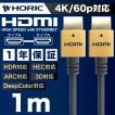 HORIC ホーリック HDMIケーブル 1m ゴールド スリム コンパクト タイプ 18Gbps 4K HDR 3D HEC ARC 対応 HDM10-460GD