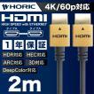 HORIC ホーリック HDMIケーブル 2m ゴールド スリム コンパクト タイプ 18Gbps 4K HDR 3D HEC ARC 対応 HDM20-461GD