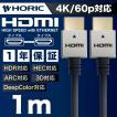 HORIC ホーリック HDMIケーブル 1m シルバー スリム コンパクト タイプ 18Gbps 4K HDR 3D HEC ARC 対応 HDM10-491SV