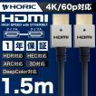 HORIC ホーリック HDMIケーブル 1.5m シルバー スリム コンパクト タイプ 18Gbps 4K HDR 3D HEC ARC 対応 HDM15-492SV