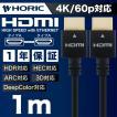 HORIC ホーリック HDMIケーブル 1m ブラック スリム コンパクト タイプ 18Gbps 4K HDR 3D HEC ARC 対応 HDM10-494BK