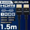 HORIC ホーリック HDMIケーブル 1.5m ブラック スリム コンパクト タイプ 18Gbps 4K HDR 3D HEC ARC 対応 HDM15-495BK