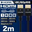 HORIC ホーリック HDMIケーブル 2m ブラック スリム コンパクト タイプ 18Gbps 4K HDR 3D HEC ARC 対応 HDM20-496BK