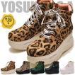 YOSUKE ヨースケ 靴 ハイカット厚底スニーカー レディース ※(予約)は3営業日内に発送