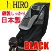 【HIRO子供乗せ自転車チャイルドシートレインカバー ...